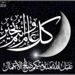 تهنئ أسرة الجامعة الأساتذة والطلبة بحلول شهر رمضان الكريم