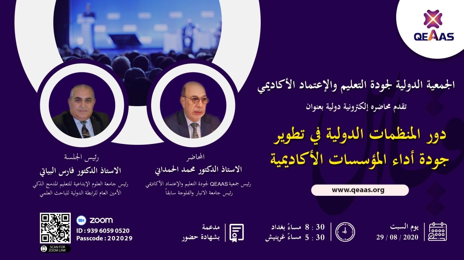 دعوة حضور محاضرة عامة